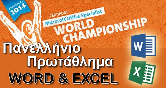 Πανελλήνιο πρωτάθλημα office 2014 word excel
